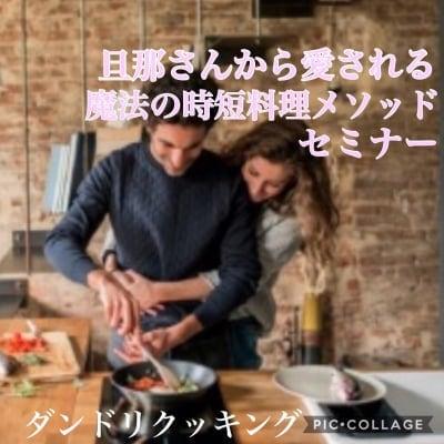 【7/4㈬・銀座】40歳からの女性のための超時短料理術ランチセミナー