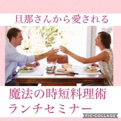 【9/1(土)10時・銀座】40歳からの女性のための、旦那さんから愛され応援される超時短料理術セミナー