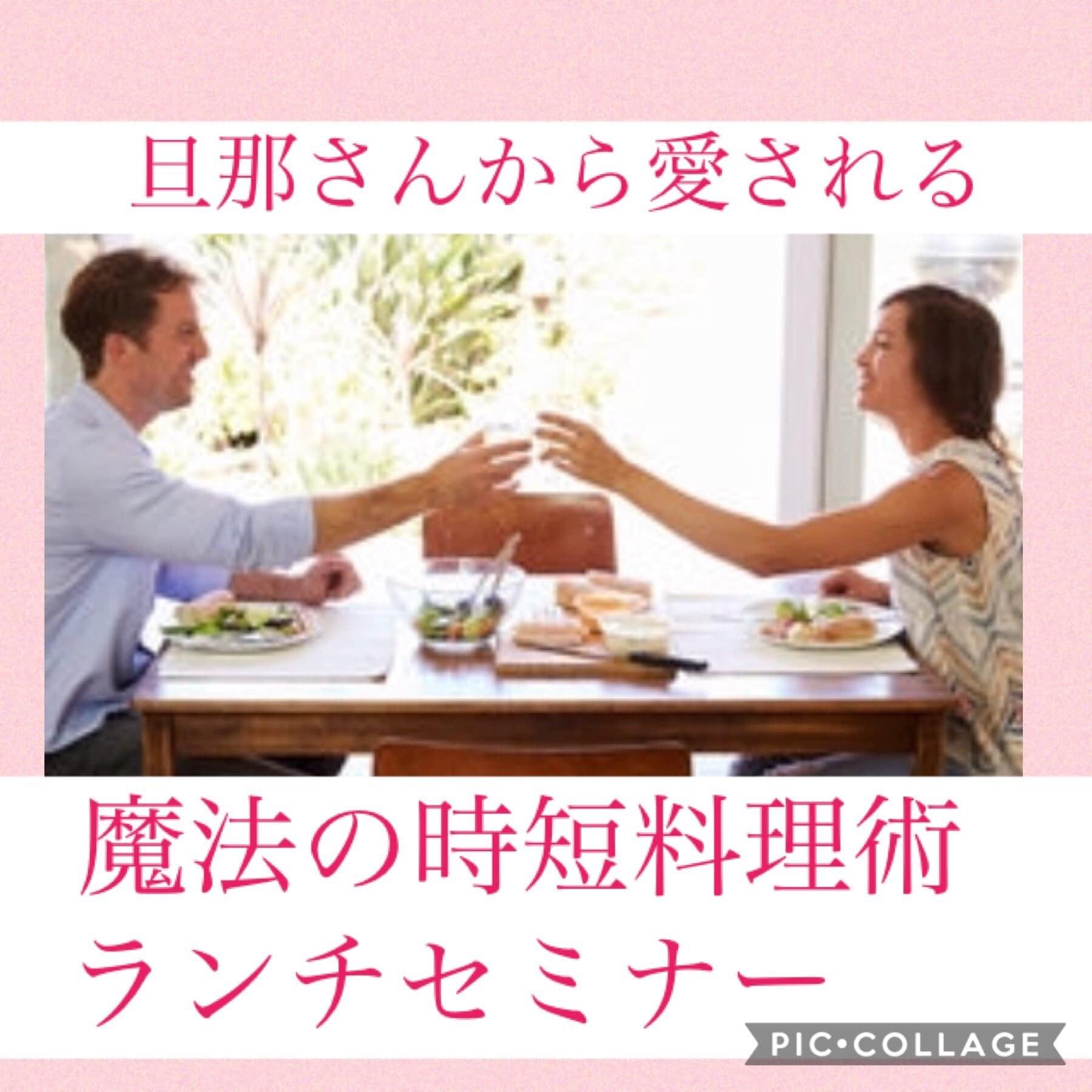 【7/14(土)10時・銀座】40歳からの女性のための、旦那さんから愛され応援される超時短料理術セミナーのイメージその1