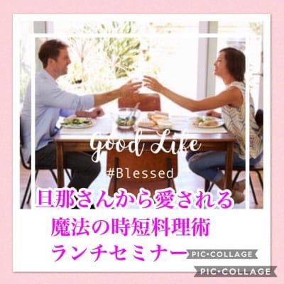 【11/9(金)10時30分・銀座】40歳からの女性のための、マネジメント力upし家族に応援される!超時短料理術セミナー