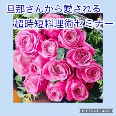 満席御礼【2/10(土)11:30新宿】旦那さんから愛される!超時短料理術ランチセミナー