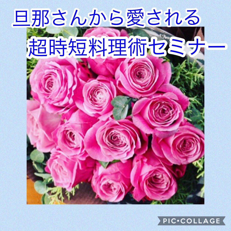 【2/25(日)14時 新宿 】旦那さんから愛される!超時短料理術ランチセミナーのイメージその1