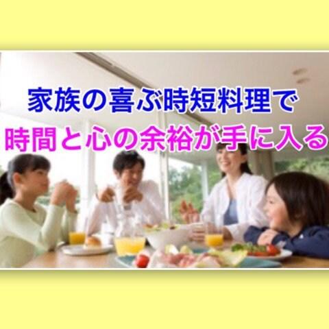 【2/25(日)14時 新宿 】旦那さんから愛される!超時短料理術ランチセミナーのイメージその2