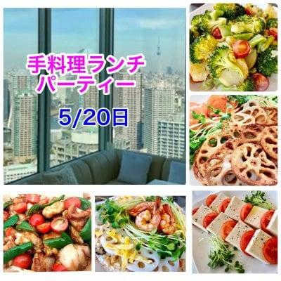 【5/20日 12時 手料理ランチパーティー】