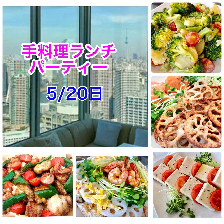 【5/20日 12時 手料理ランチパーティー】のイメージその1