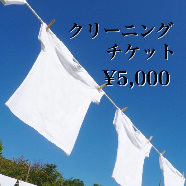 (店頭払い専用)ひまわりK'sクリーニングチケット 5,000円分のイメージその1