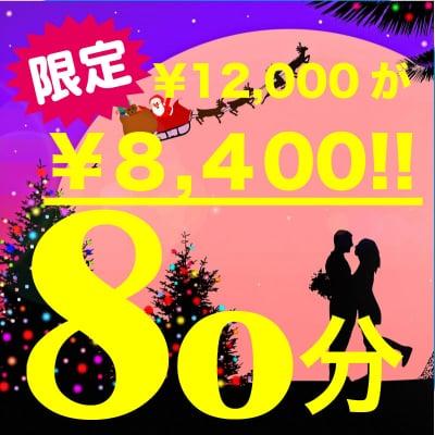 【クリスマスに間に合う!12月末までの限定キャンペーン】たっぷり恋愛相談できる80分 通常12,100円のところ、12月末まで30%オフの8470円! さらに相性診断もついています。