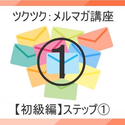【2月10日:米子】●メルマガ書き方講座【初級編】ステップ①