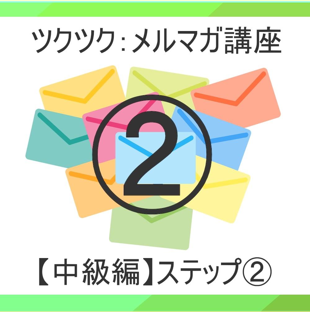 【2月10日:米子】●メルマガ書き方講座【中級編】ステップ②のイメージその1