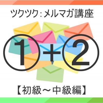 【2月10日:米子】お得!メルマガ書き方講座【初級〜中級編】