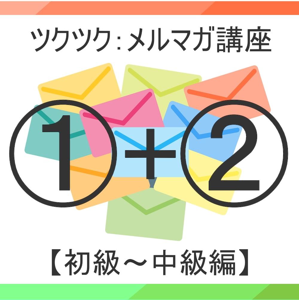 【2月10日:米子】お得!メルマガ書き方講座【初級〜中級編】のイメージその1