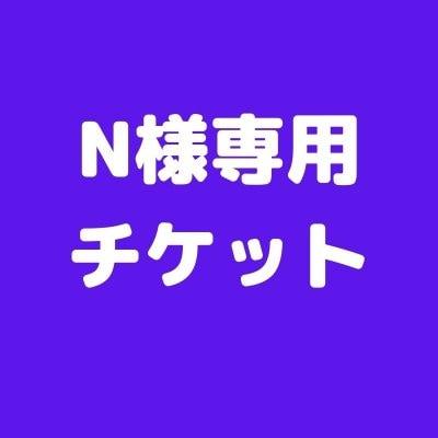 N様専用写真集出版