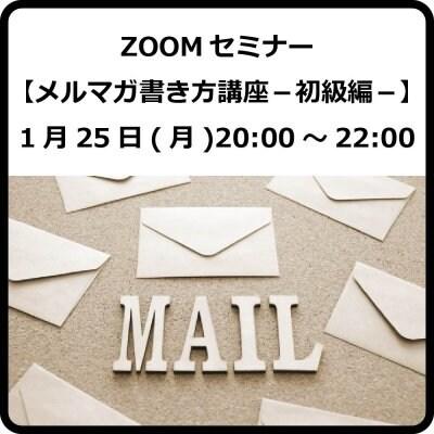 ●ZOOMセミナー【メルマガ書き方講座−初級編−】1月25日(20:00〜22:00)