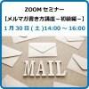 ●ZOOMセミナー【メルマガ書き方講座−初級編−】1月30日(14:00〜16:00)