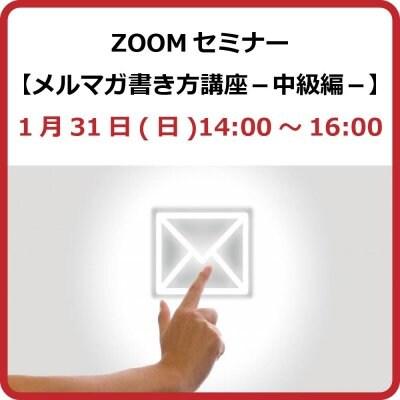 ●ZOOMセミナー【メルマガ書き方講座−中級編−】1月31日(14:00〜16:00)