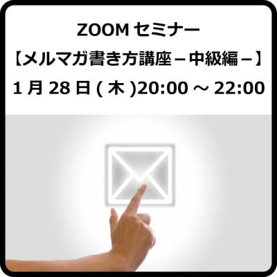 ●ZOOMセミナー【メルマガ書き方講座−中級編−】1月28日(20:00〜22:00)