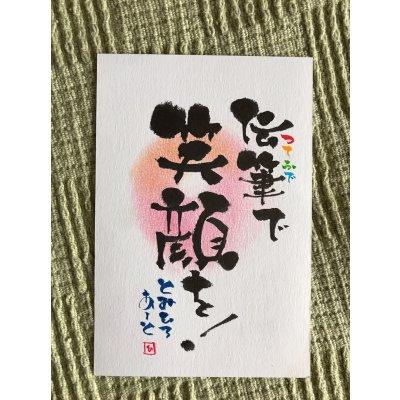 伝筆(つてふで)体験セミナー 《 伝筆中級セミナー ひらがな・漢字編 》