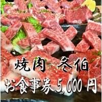 【店頭払いのみ】焼肉冬伯 焼肉お食事券5,000円