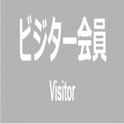 【店頭払い】ビジター(月額)会員※初月900円キャンペーン中!!のイメージその2