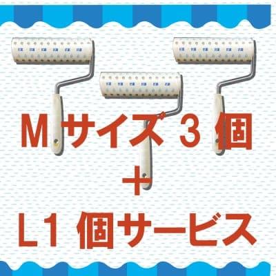 夏のセール【3+1】実施中!Mサイズ3個+Lセット ウォータークリロール