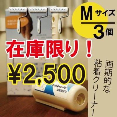 【お得!】Mサイズ3個セット+スペア1個 ウォータークリロール
