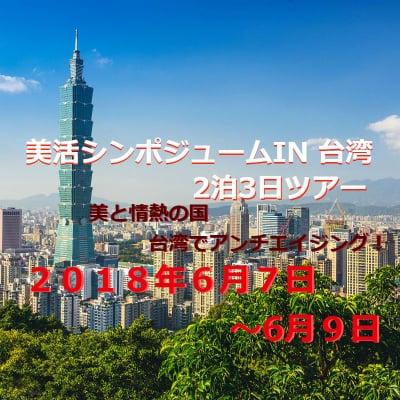 2018年6月7日〜9日  美活シンポジュームIN 台湾 2泊3日 ツアー  美と情熱の国 台湾でアンチエイジング!