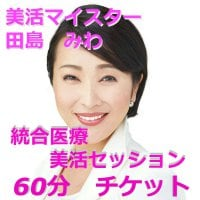 美活マイスター田島みわによる統合医療・美活セッション 60分チケット