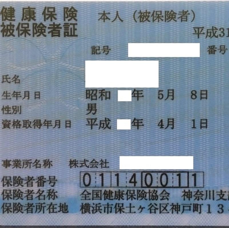 【全額ポイント決済推奨】社会保障相談チケットのイメージその1