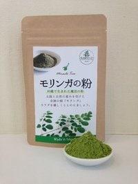 【無農薬】石垣島のモリンガパウダー 120g
