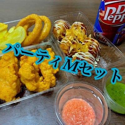【店頭よりお得】パーティMセット(からあげMサイズ+オニポテ+揚げたこ焼き+トッピング2種+ドリンク1本)