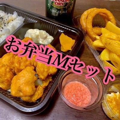 【店頭よりお得】お弁当Mセット(M弁当+サイド1種+トッピング2種+ドリンク1本)