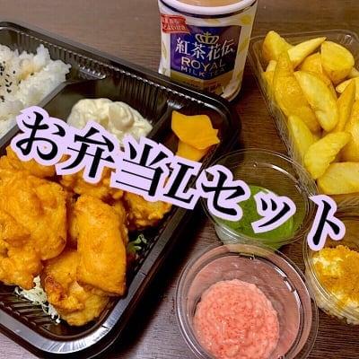 【店頭よりお得】お弁当Lセット(L弁当+サイド1種+トッピング3種+ドリンク1本)