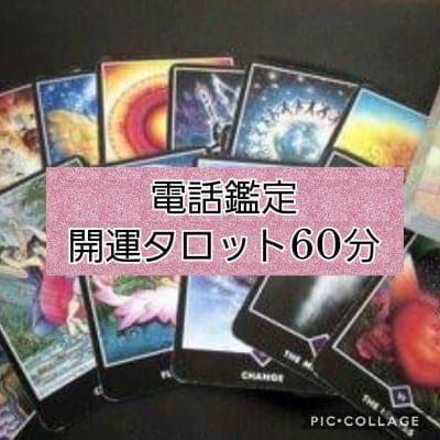 【電話鑑定】愛乃音羽の開運タロット鑑定60分