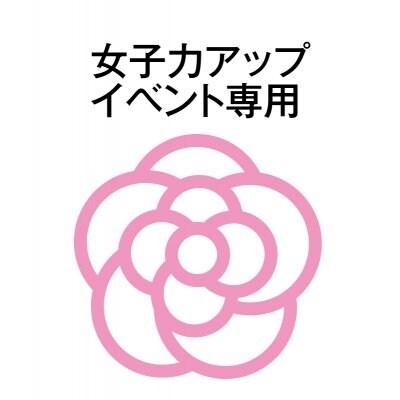 【2500円】女子力アップイベント
