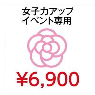 【6900円】女子力アップイベント