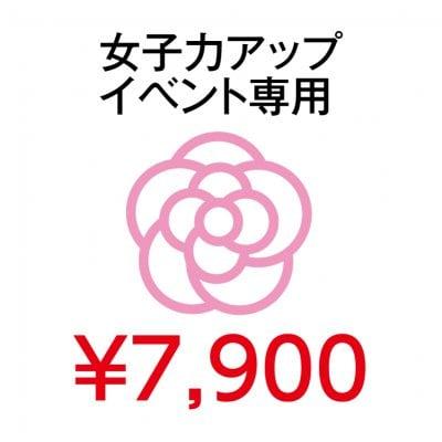 【7900円】女子力アップイベント