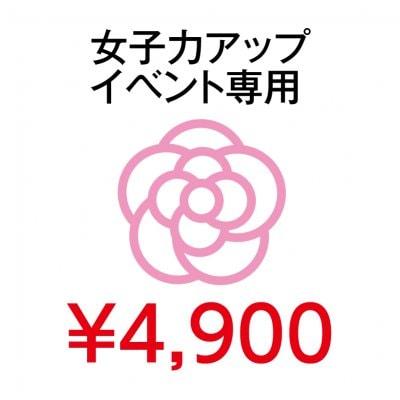 【4900円】 女子力アップイベント