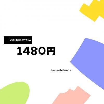 1480円チケット