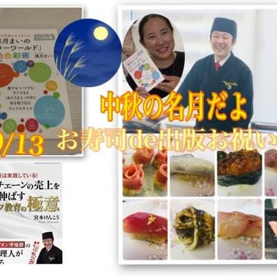 【手ぶらで7000円】中秋の名月だよお寿司de出版お祝いパーティー