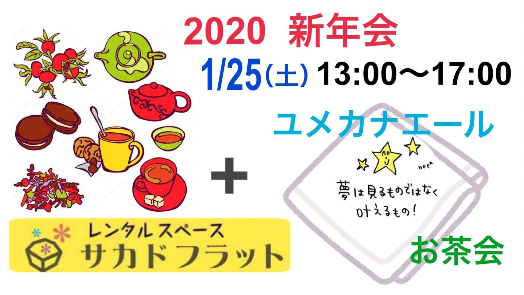 2020・1・25新月の新年会➕ユメカナエールお茶会のイメージその1