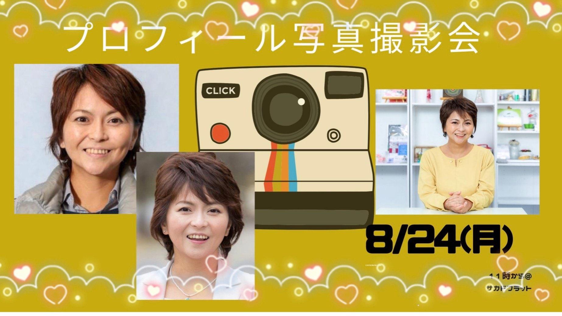 夏のプロフィール写真撮影会を開催いたします!@坂戸のレンタルスペースサカドフラットのイメージその1