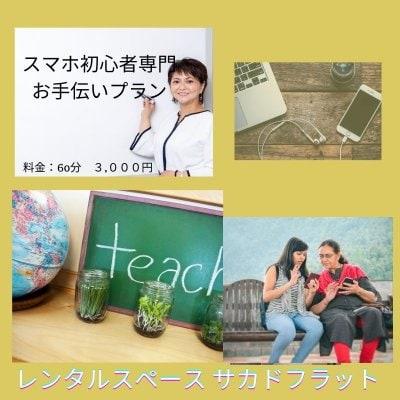 15分/500円 スマホ初心者専門お手伝いプラン