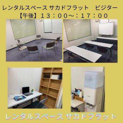 貸し会議室・貸しサロン サカドフラットビジター【午後の部】