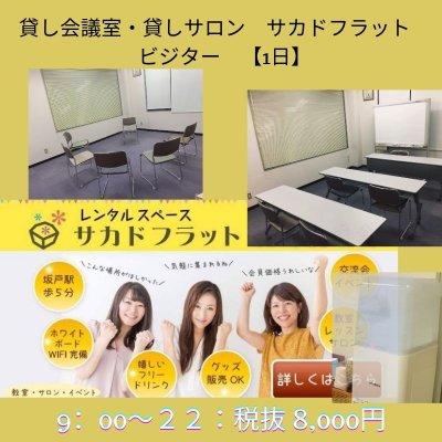 貸し会議室・貸しサロン サカドフラット ビジター 【1日】
