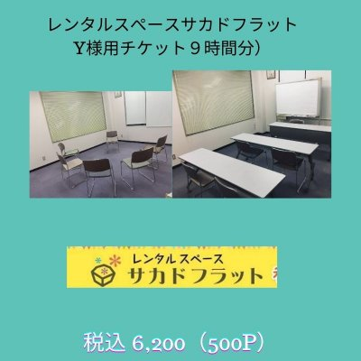 [Y様用]レンタルスペース サカドフラット リピート特典チケット(9時間分)