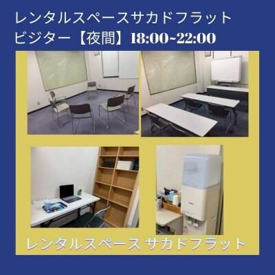 レンタルスペース サカドフラット ビジター 【夜間】
