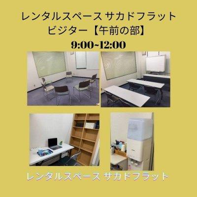 レンタルスペース サカドフラット ビジター 【午前の部】