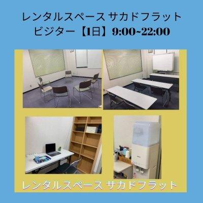 レンタルスペース サカドフラット ビジター【1日】