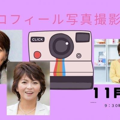 秋のプロフィール写真撮影会を開催いたします!@昭和記念公園