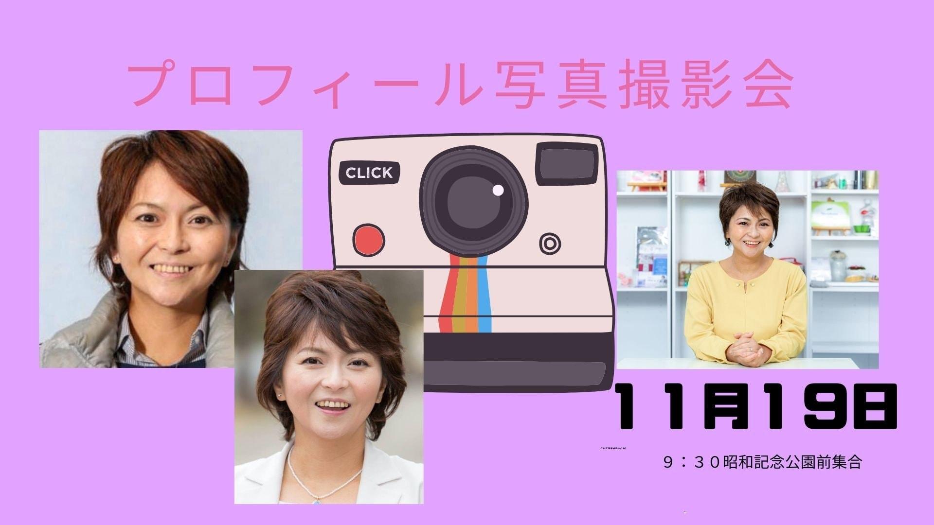 秋のプロフィール写真撮影会を開催いたします!@昭和記念公園のイメージその1